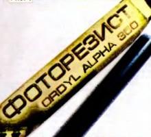 Пленочный резистор в радиолюбительской практике