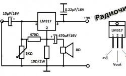 Аудио усилитель на LM317