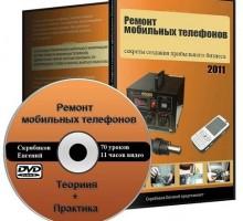Видеокурс Евгения Скрябикова — ремонт мобильных телефонов