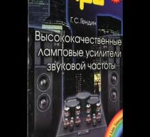Высококачественные ламповые усилители звуковой частоты (2-е издание) Гендин Г.С.