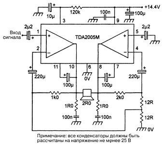 Схема усилителя 2005