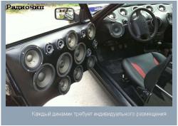 dinamiki_dlja_avto