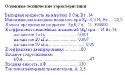 parametry-usilitelya-moshhnosti