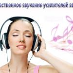 Качественное звучание усилителей звука