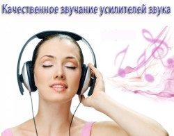 kachestvennoe_zvuchanie_usilitelej_zvuka