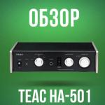 Усилитель для наушников TEAC HA-501