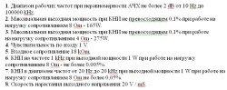 tehnicheskie_parametry_moshhnogo_usilitelja_nizkoj chastoty