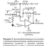 Усилитель звука на полевом транзисторе