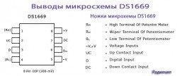 ds1669-datasheet