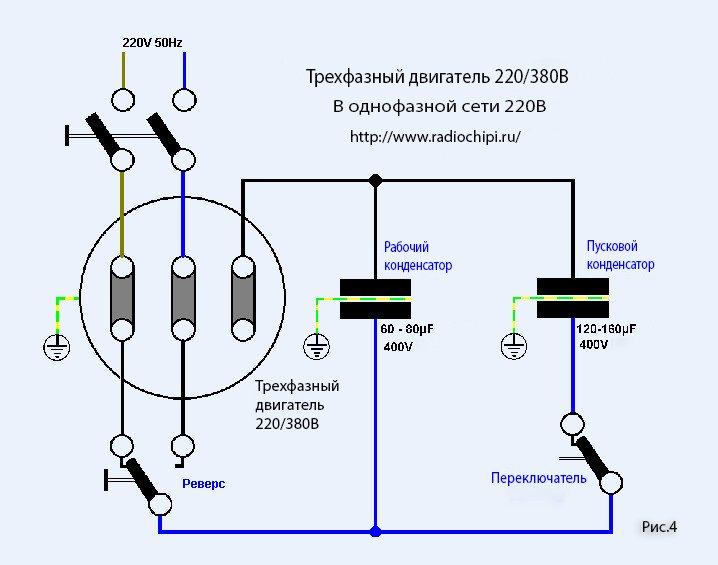 Как сделать реверс на трёхфазном двигателе 206