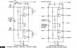 мостовые усилители мощности на микросхемах