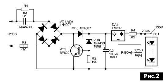 Самодельный LED-драйвер