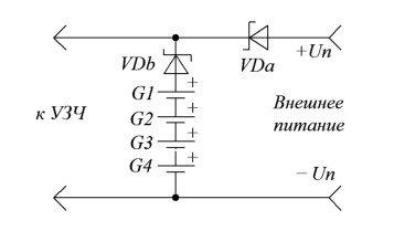 Внешние питание усилителя звуковой частоты