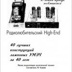 40 лучших конструкций ламповых УМЗЧ, Киреев М.