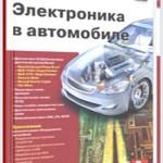 Электроника в автомобиле Тюнин Н.А., Родин А.В.(ред.)