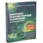 Лампово-транзисторные усилители своими руками Гапоненко С. В.