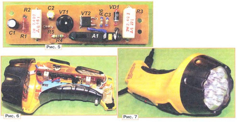 vneshnij-vid-montazhnoj-platy-svetodiodnogo-fonarya