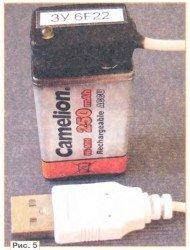 Самодельное устройство для зарядки аккумуляторов 6F22