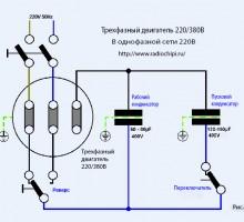 Подключение трехфазного двигателя к однофазной сети звездой треугольником