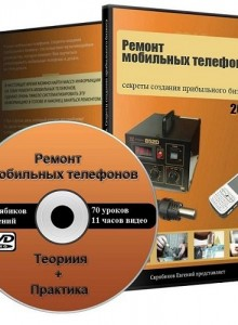 Видеокурс Евгения Скрябикова – ремонт мобильных телефонов