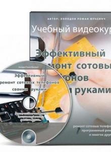 Видеокурс – Холодов Р. Эффективный ремонт сотовых телефонов своими руками