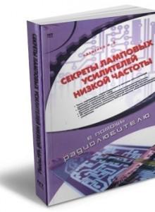 Секреты ламповых усилителей низкой частоты Адаменко М.В.