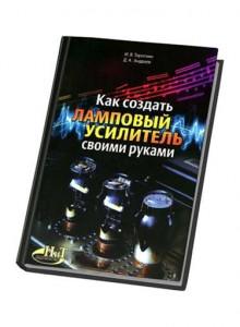 Как создать ламповый усилитель своими руками Торопкин М.В. Андреев Д.А.
