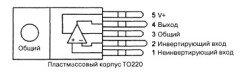 TDA2003 выводы, маркировка TDA2003, распиновка TDA2003