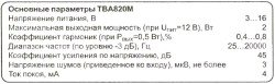 osnovnye_parametry_tba820m