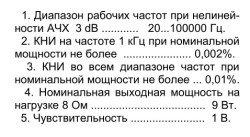 tehnicheskie_parametry_prostogo_usilitelja