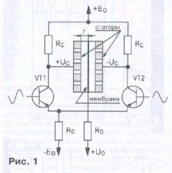 differencialnyj-kondensator