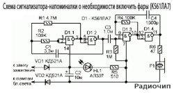 signalizator-napominalka