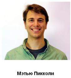 изобретатель Мэтью Пикколи