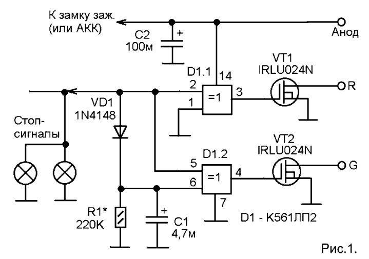 shema-na-svetodiodnoj-lente-stop-signal.jpg
