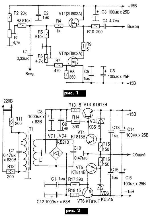 Двухтактный усилитель на полевых транзисторах