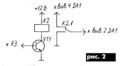 управление реле транзистором