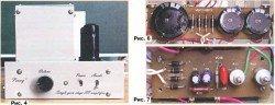 ламповый усилитель звука в собранном виде
