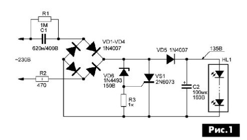 простая схема LED-драйвера