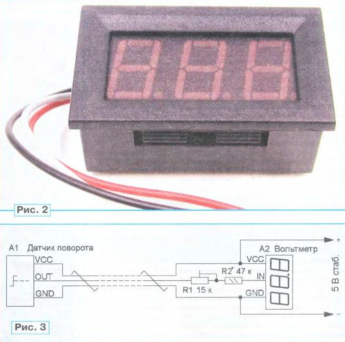 Цифровой вольтметр на 30 Вольт