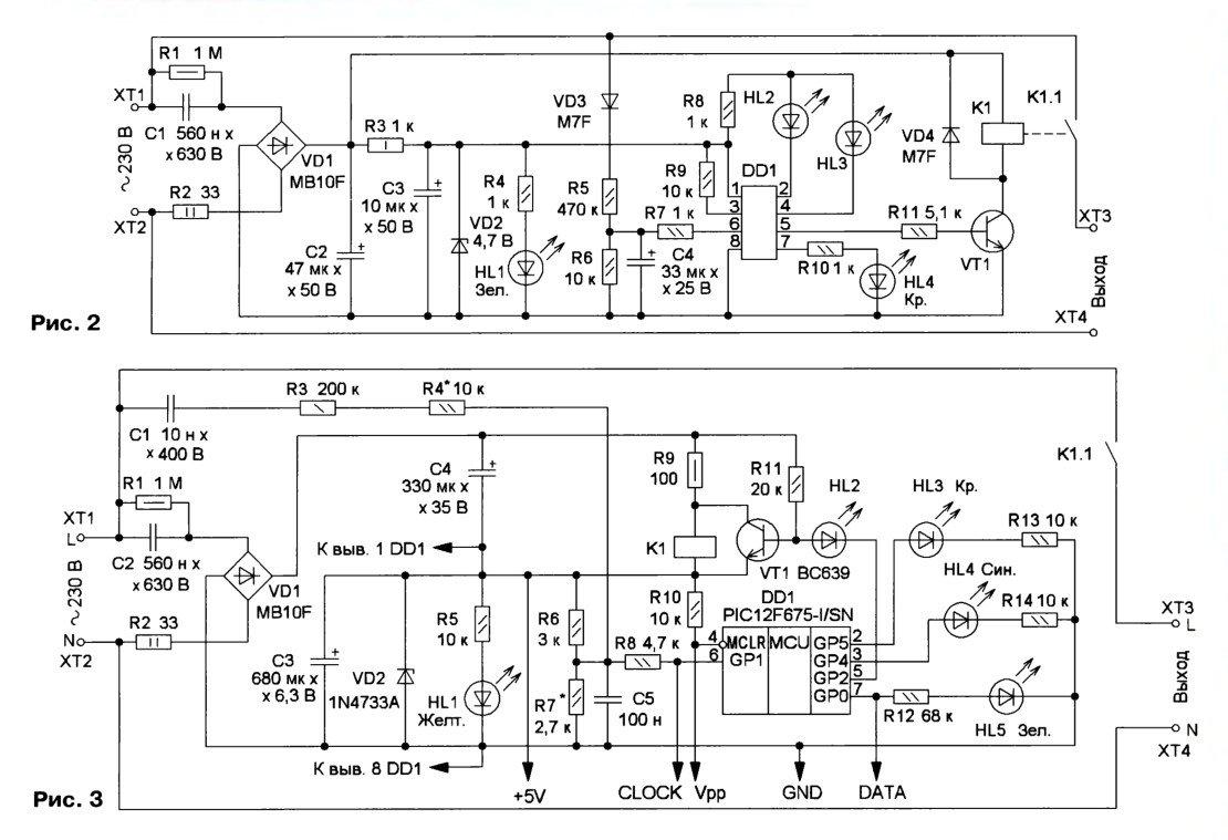 Электрическая схема защитного устройства для электросети
